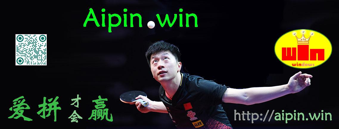 爱拼才会赢  aipin.win